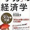 NHK Eテレ「オイコノミア」、分かって得する!原因と結果の経済学。