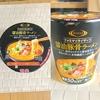 【コンビニダイエット】ファミマでライザップ新発売の「醤油豚骨ラーメン」レビュー【糖質オフ】