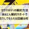 ゼウスWiFiの解約方法 あんしん解約サポートで紹介してもらえる回線は何?
