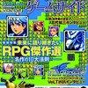 【デジタルゲーム】感想:ゲーム関係本「ロールプレイングゲームサイド Vol.2」(2015年3月26日発売)