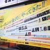 金沢へ!いしかわ・金沢 風と緑の楽都音楽祭〜ガルガンチュア音楽祭〜