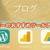 【必見】ブロガーにおすすめのツールアプリまとめ【アフィリエイト・画像加工】