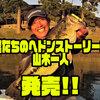 人気DVDシリーズの最新作「アルバンDVD 僕たちのヘドンストーリー 9 山木一人 」発売!
