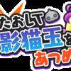 妖怪ウォッチ ぷにぷに サブの土偶スコアタと新イベント 影猫玉 を集めようぜ!(;´・ω・) 影猫玉の読み方!?