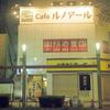 Cafe Renoir カフェ ルノアール 御徒町春日通り店