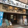 だんまや水産 福山店(福山市)