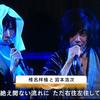 【動画】椎名林檎と宮本浩次が紅白歌合戦2018に出演!獣ゆく細道!