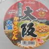 加古川市のニッケパークタウンの万代でヤマダイ「大盛大阪かすうどん」を買って食べた感想