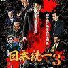 激化する抗争、ヤクザ組織の対立を描く『日本統一3』を鑑賞しました《評価・感想・レビュー》
