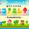 【unity】プログラマーがデザイナーとコンポーザーと協力してゲームを作った話【 #Economicity 】
