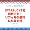アメリカのスタバでコーヒーや紅茶が飲み放題(リフィルが何回でも無料)になる方法!