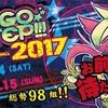 日本一好きな土地!名古屋で開催されるサーキットイベント!ナゴステに今年も出るので詳細をば!!