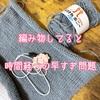 編み物と他のことを両立するために時間の使い方を研究する