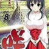 咲-saki-八巻発売記念 咲-saki-に出て来る難解な言葉を調べてみた。