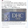 DHC「NHKは日本の敵」  2021年4月9日