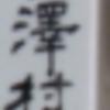 【東京府荏原郡駒澤村】大字世田谷新町