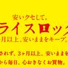 【安い】楽天西友ネットスーパーが誕生!!ポイントを使ってお得にお買い物!!節約術を解説