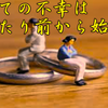 斉藤一人さん 全ての不幸は当たり前から始まる