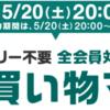 楽天市場でお買い物マラソンが5月20日20:00から開催。スロット開催中