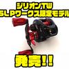 【DAIWA】REDカラーのカスタムパーツを散りばめた特別モデル「ジリオンTW SLPワークス限定モデル」発売!