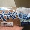 第一パン 大きな塩ミルクデニッシュ  食べてみました