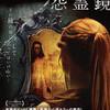 映画感想 - オキュラス 怨霊鏡(2015)