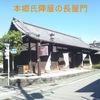 【狂犬通信 Vol.29】駿河國富士郡・大宮城