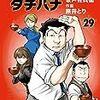「めしばな刑事タチバナ」29巻(Kindle版)