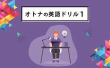 超難関!オトナの英語ドリル10問チャレンジ!【語彙編】