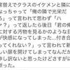 【必見】嘘松研究(ネットに現れた新たな文学)