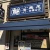 【ラーメン紀行】青森『長尾中華そば』〜津軽煮干しラーメン〜