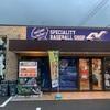 鎌ヶ谷の超野球専門店!!