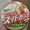ほんのりシナモン風味 明治エッセルスーパーカップ アップルカスタード味 食べてみました