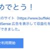申請から3週間でGoogle Adsense合格! 結果を待っている間に直したこと。