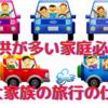 子供が多い家庭必見。大家族の旅行の仕方。