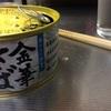 金華サバ  缶詰