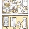 【4コマまんが】アカン海外旅行の思い出
