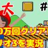 YouTubeにらあゆちゃん新作動画「【実況#4】100万回クリアしたスーパーマリオ3を普通にプレイ!」を投稿しました!