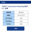 【受験結果】TOEICスコア発表されました!