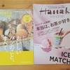 【雑誌】Hanako*TEAとパンの特集号!
