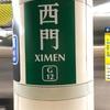 ・台湾女子一人旅②*台湾散策*