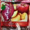 UHA味覚糖 さつまんま リンゴミックス 食べてみました