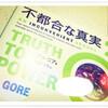 『不都合な真実2 』環境問題に興味がない人に読んでほしい一冊。