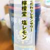 レモンサワー檸檬堂★塩レモン★