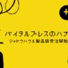 【バイタルブレスのハナシ】MAD BLACK ROAR & TRUE SHDOW HOULが受注開始!