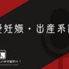 【速報】佳村はるかが出産して、野田昇吾はボートレーサーを目指すらしい