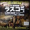 特別展「世界遺産ラスコー展~クロマニョン人が残した洞窟壁画~」 @国立科学博物館 上野
