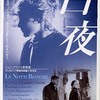 映画「白夜」(1957)マルチェロ・マストロヤンニ、マリア・シェル主演。
