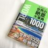 【本】「今、行きたい!世界の絶景大辞典1000」買ってよかったおすすめ写真集
