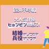 【韓国ドラマ】愛の不時着に出演している人気俳優「ヒョンビン」のインスタや熱愛情報!